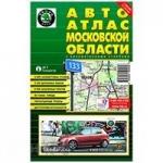 Атлас Авто Московской области с км. столбами (малый)