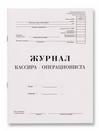Бух книги, журнал кассира-оперциониста КМ-4 48л. от 25.12.98