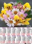 Календари листовые
