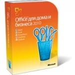 Microsoft Office для дома и бизнеса 2010